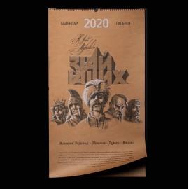 Календар Знай Наших 2020