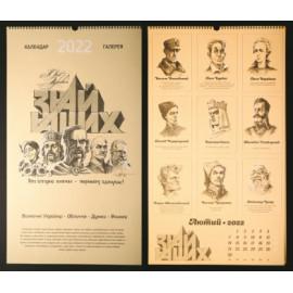 Календар Знай Наших 2022